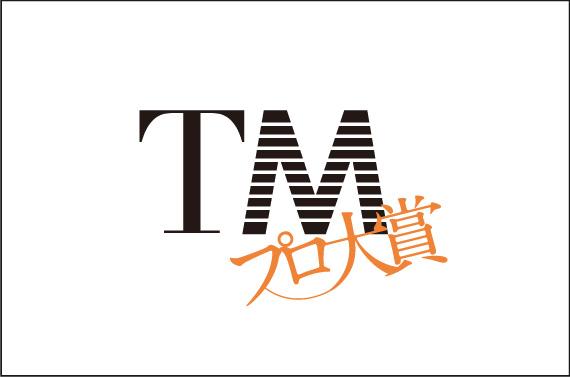 TM,Cプロ大賞